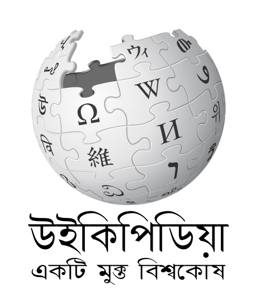 Bangla Wikipedia logo